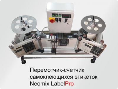 Перемотчик счетчик этикеток LabelPro